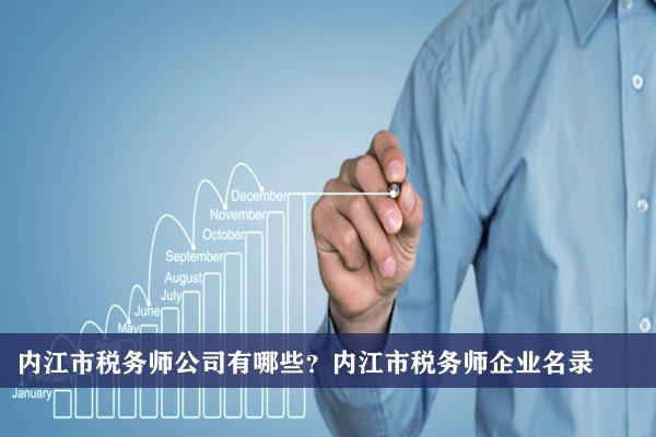 内江市税务师公司有哪些?内江税务师企业名录
