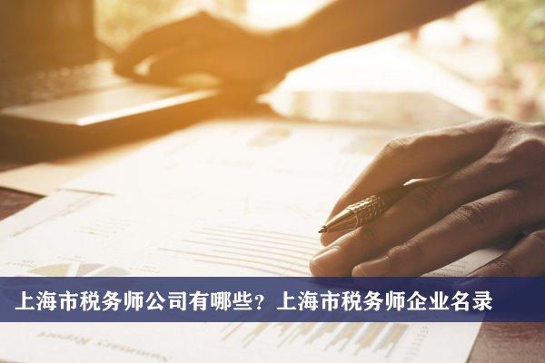 上海市税务师公司有哪些?上海税务师企业名录