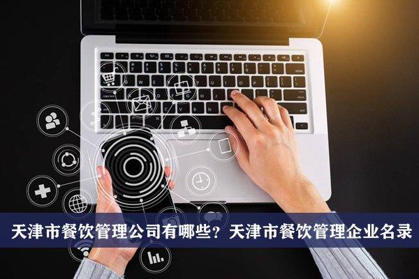天津市餐饮管理公司有哪些?天津餐饮管理企业名录