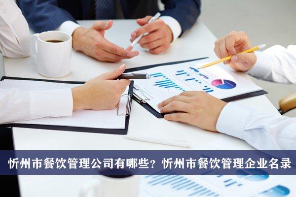 忻州市餐饮管理公司有哪些?忻州餐饮管理企业名录