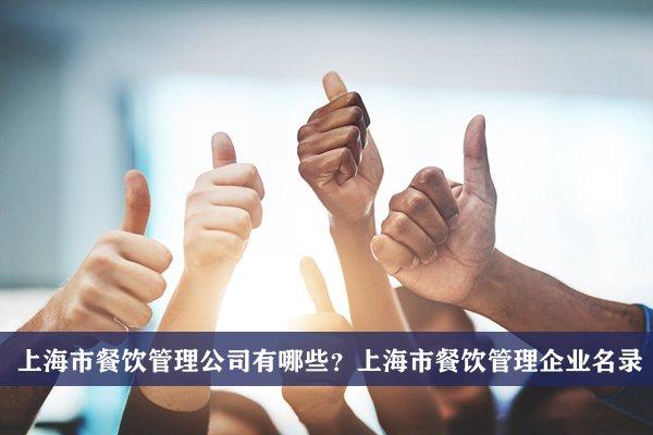 上海市餐飲管理公司有哪些?上海餐飲管理企業名錄