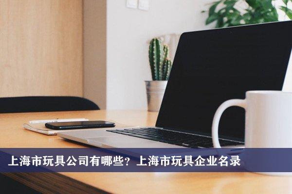 上海市玩具公司有哪些?上海玩具企業名錄