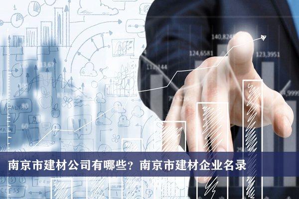 南京市建材公司有哪些?南京建材企业名录