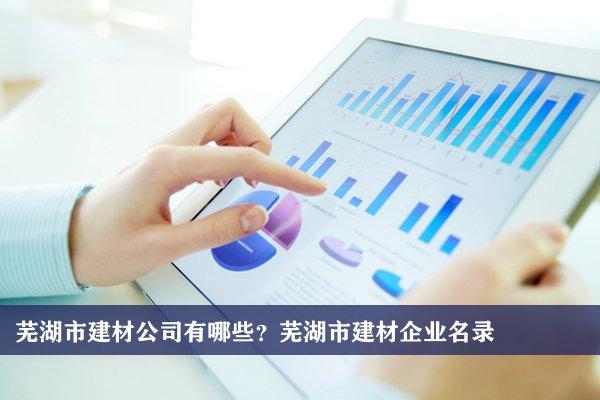 芜湖市建材公司有哪些?芜湖建材企业名录