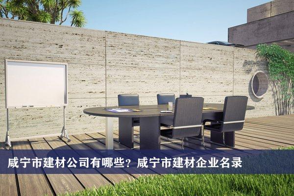 咸宁市建材公司有哪些?咸宁建材企业名录