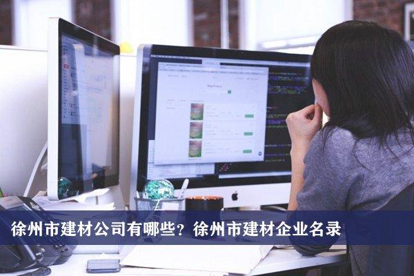徐州市建材公司有哪些?徐州建材企业名录