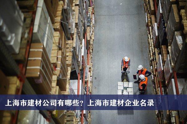 上海市建材公司有哪些?上海建材企业名录