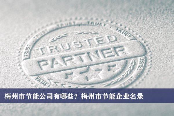梅州市节能公司有哪些?梅州节能企业名录