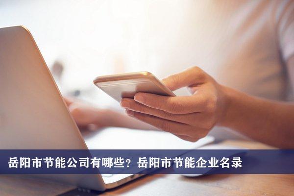 岳阳市节能公司有哪些?岳阳节能企业名录