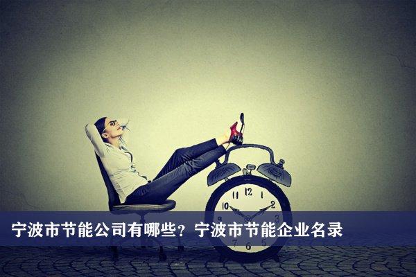 宁波市节能公司有哪些?宁波节能企业名录
