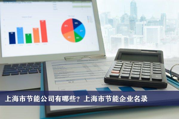 上海市節能公司有哪些?上海節能企業名錄