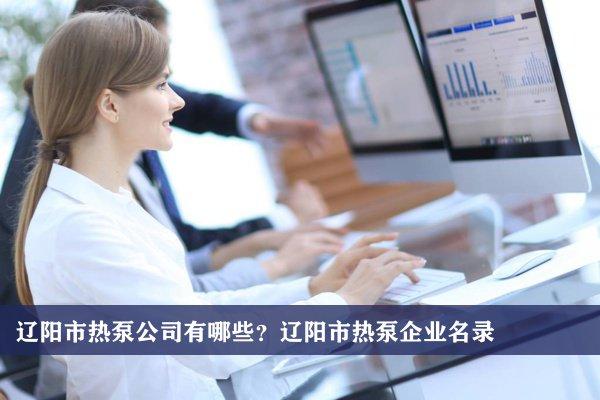 辽阳市热泵公司有哪些?辽阳热泵企业名录