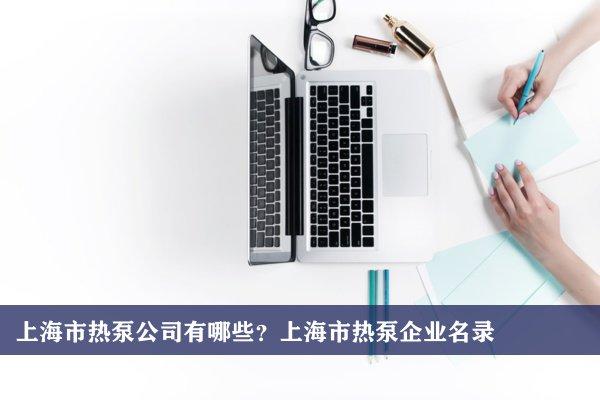 上海市热泵公司有哪些?上海热泵企业名录