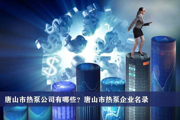 唐山市热泵公司有哪些?唐山热泵企业名录
