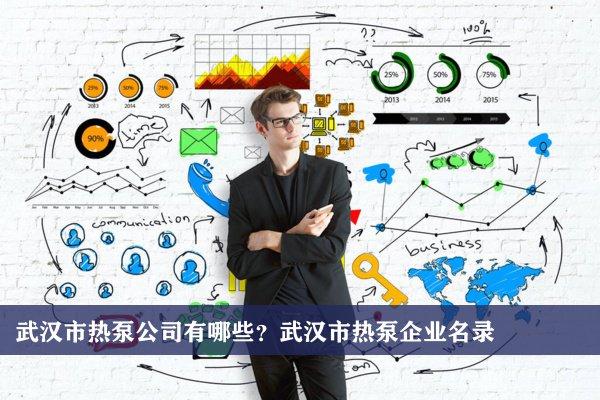 武汉市热泵公司有哪些?武汉热泵企业名录