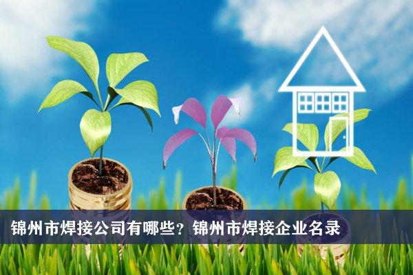 锦州市焊接公司有哪些?锦州焊接企业名录