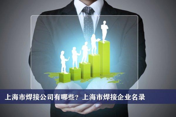 上海市焊接公司有哪些?上海焊接企业名录