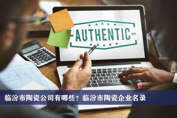 临汾市陶瓷公司有哪些?临汾陶瓷企业名录