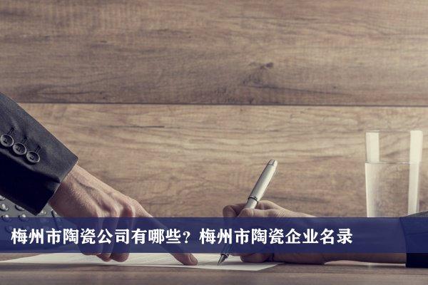 梅州市陶瓷公司有哪些?梅州陶瓷企业名录