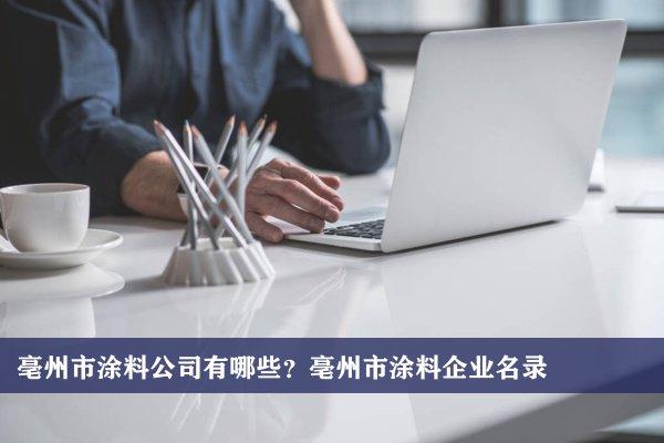 亳州市涂料公司有哪些?亳州涂料企业名录