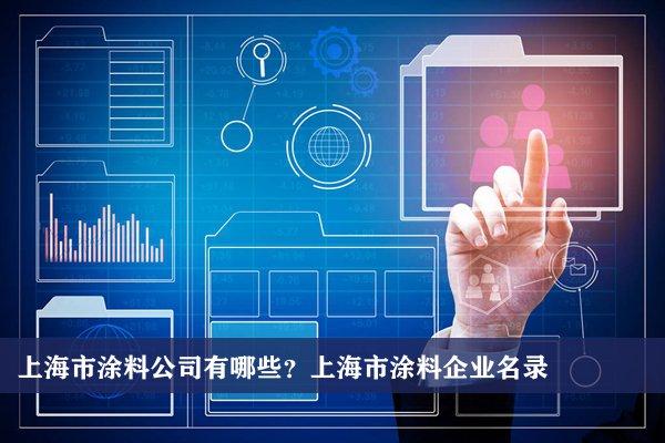 上海市涂料公司有哪些?上海涂料企業名錄