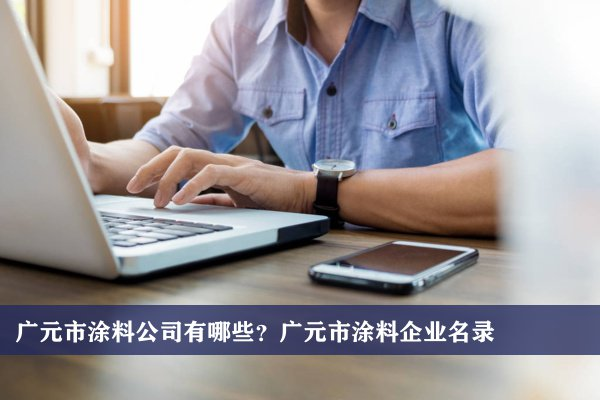 广元市涂料公司有哪些?广元涂料企业名录