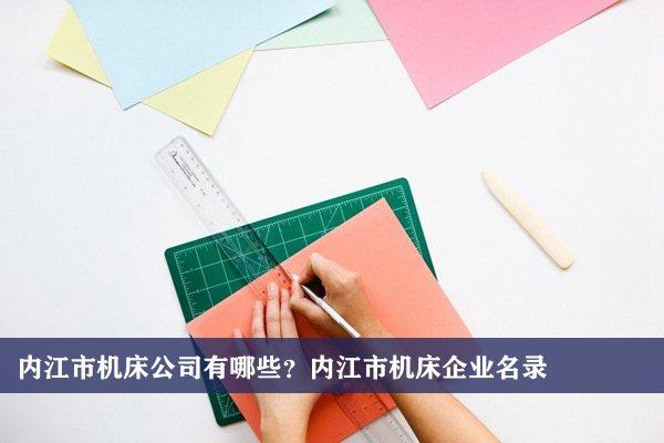 内江市机床公司有哪些?内江机床企业名录