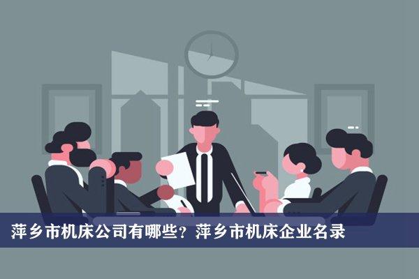 萍乡市机床公司有哪些?萍乡机床企业名录