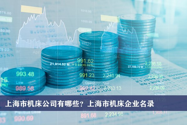 上海市机床公司有哪些?上海机床企业名录