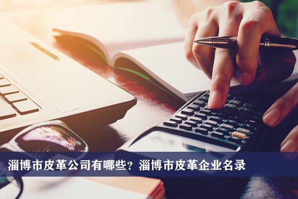 淄博市皮革公司有哪些?淄博皮革企业名录
