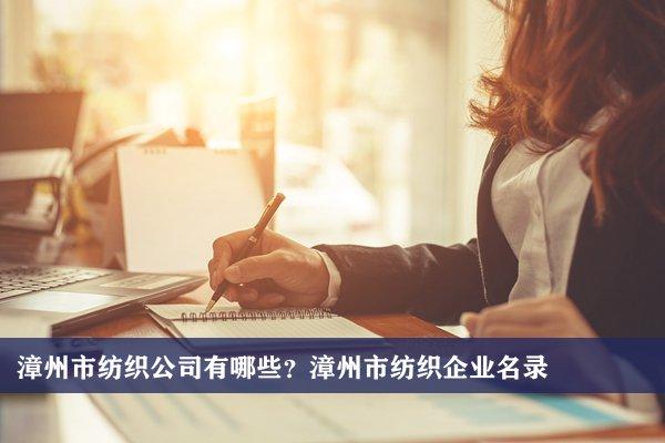 漳州市紡織公司有哪些?漳州紡織企業名錄