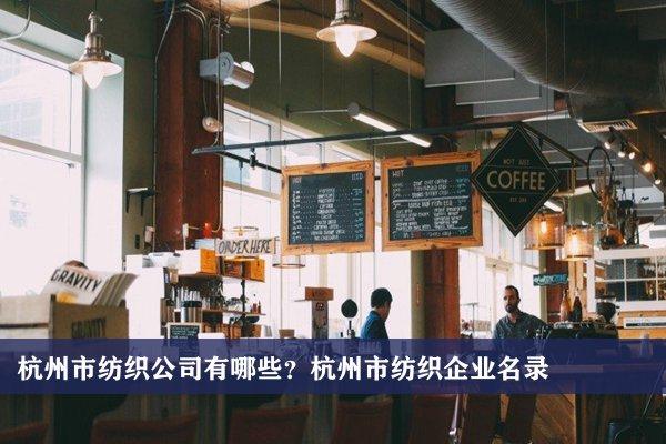 杭州市纺织公司有哪些?杭州纺织企业名录