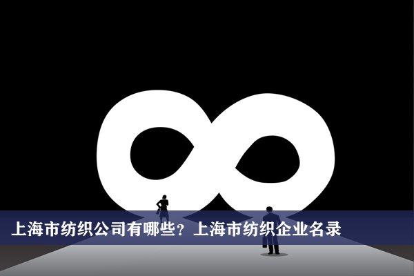 上海市紡織公司有哪些?上海紡織企業名錄