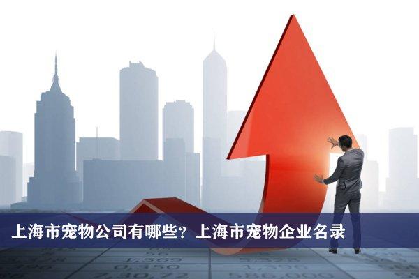 上海市宠物公司有哪些?上海宠物企业名录