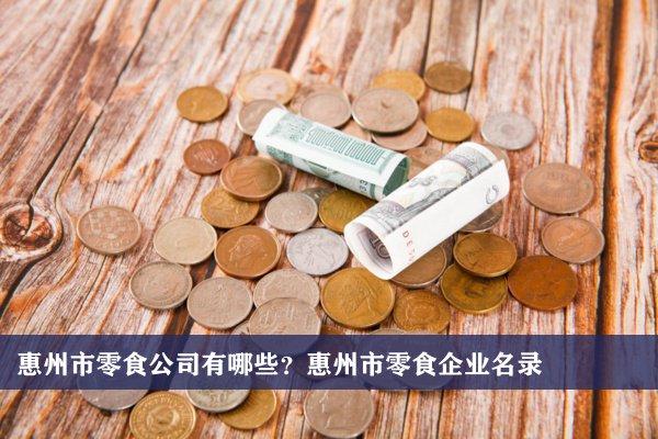 惠州市零食公司有哪些?惠州零食企业名录