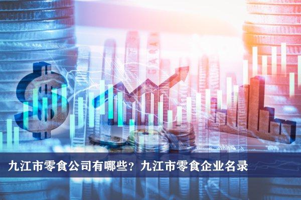 九江市零食公司有哪些?九江零食企业名录