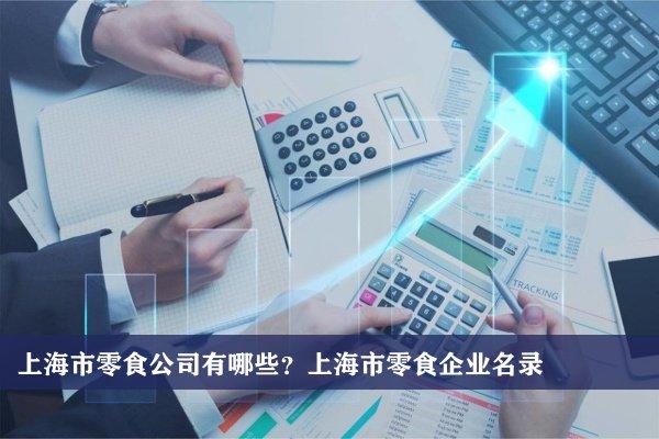 上海市零食公司有哪些?上海零食企業名錄