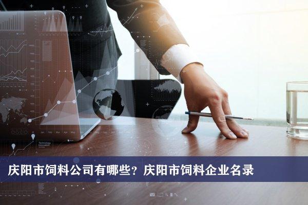 庆阳市饲料公司有哪些?庆阳饲料企业名录