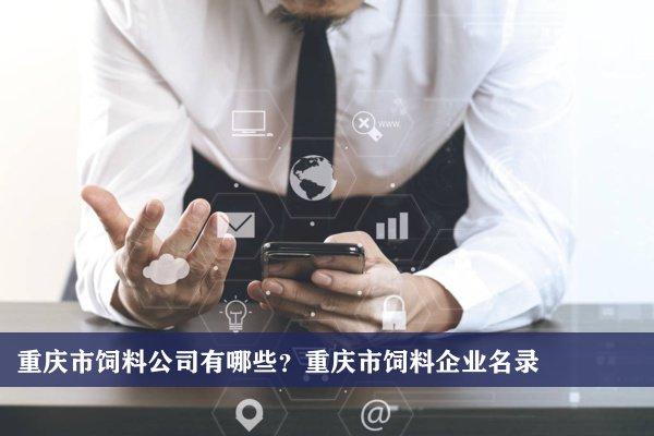 重庆市饲料公司有哪些?重庆饲料企业名录