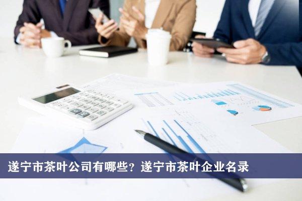 遂宁市茶叶公司有哪些?遂宁茶叶企业名录