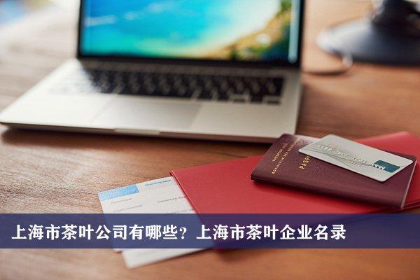 上海市茶叶公司有哪些?上海茶叶企业名录