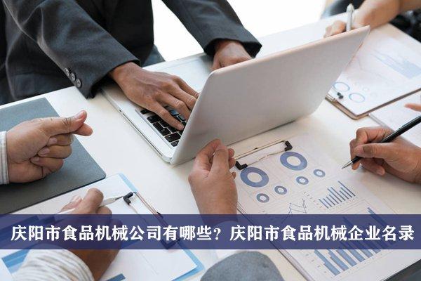 庆阳市食品机械公司有哪些?庆阳食品机械企业名录