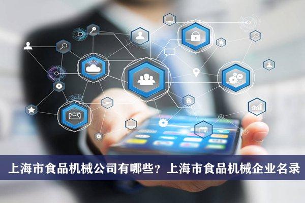 上海市食品机械公司有哪些?上海食品机械企业名录