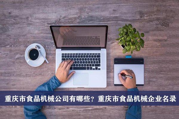 重庆市食品机械公司有哪些?重庆食品机械企业名录
