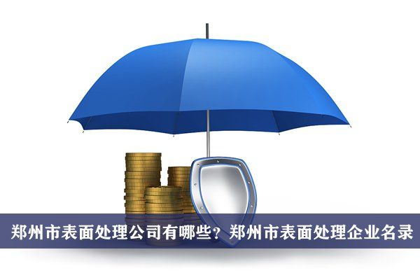 郑州市表面处理公司有哪些?郑州表面处理企业名录