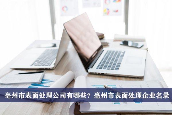 亳州市表面处理公司有哪些?亳州表面处理企业名录