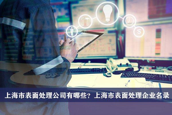 上海市表面处理公司有哪些?上海表面处理企业名录