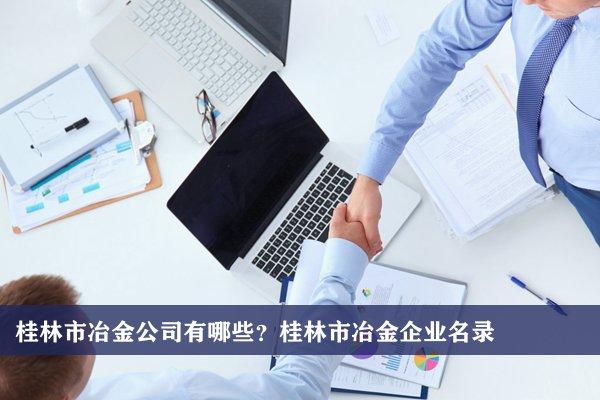桂林市冶金公司有哪些?桂林冶金企业名录
