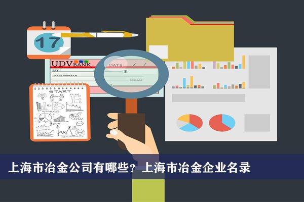 上海市冶金公司有哪些?上海冶金企業名錄