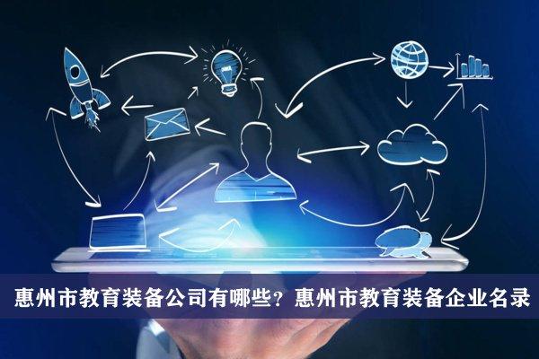 惠州市教育装备公司有哪些?惠州教育装备企业名录